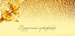 сертификат в СПА-салон Минск