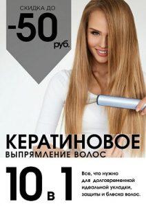 keratinovoe_vyprjamlenie